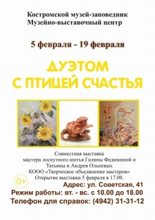 Афиша выставки Дуэтом с птицей счастья