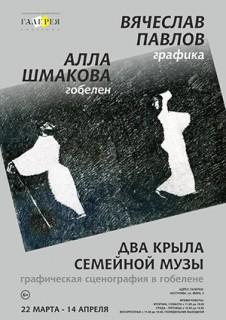 dva-kryla-semeynoy-muzy 02