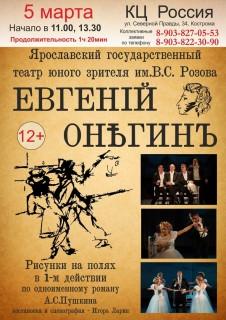 Афиша спектакля Евгений Онегин