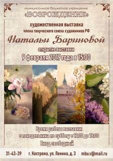 Афиша выставки Наталья Баринова