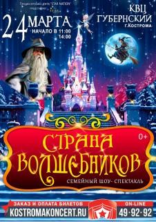 Афиша концерта Страна волшебников