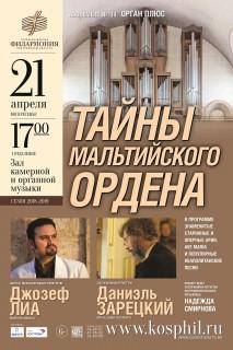 Афиша концерта Тайны Мальтийского ордена