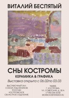 Афиша выставки Виталий Беспятый. Сны Костромы