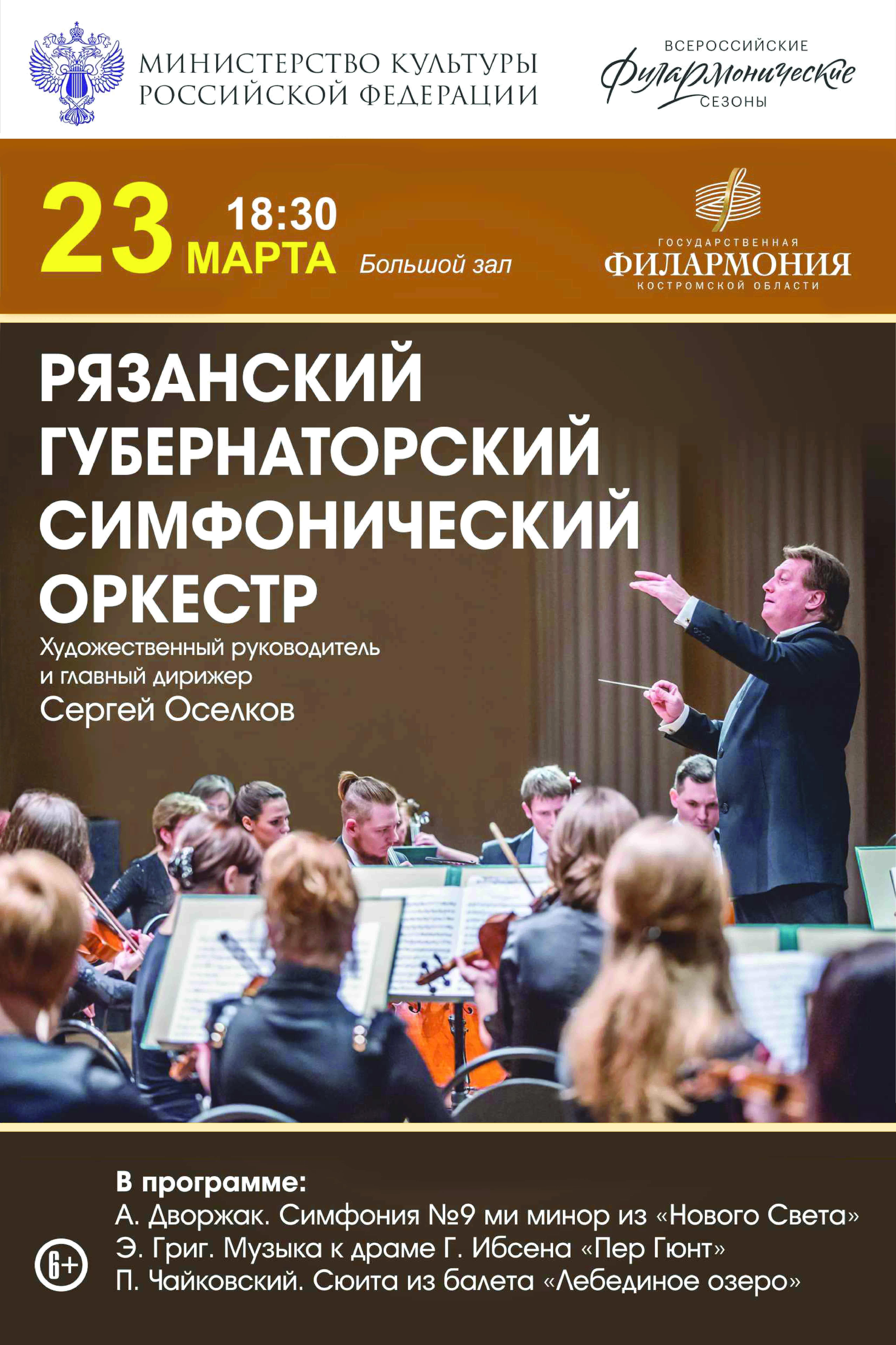 Всероссийские филармонические сезоны. Рязанский губернаторский симфонический оркестр