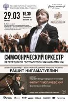 Всероссийские филармонические сезоны. Симфонический оркестр Белгородской государственной филармонии