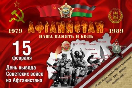 Афиша выставки Вспомним, товарищ, мой Афганистан…