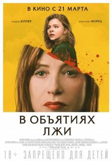 Постер В объятиях лжи