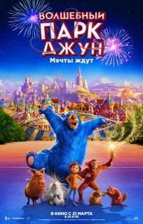 Постер Волшебный парк Джун