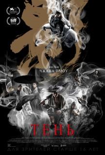 Постер Тень