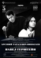 Арсений Тарасевич-Николаев