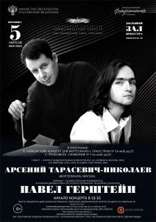 Афиша концерта Арсений Тарасевич-Николаев