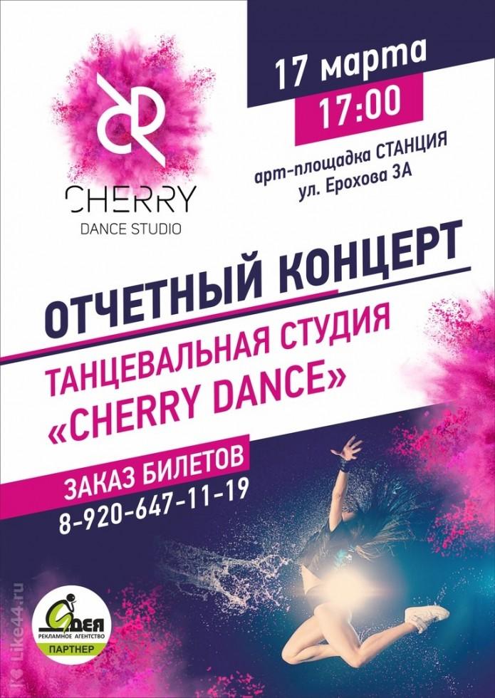 Cherry Dance