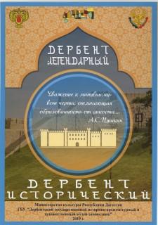 Афиша выставки Дербент легендарный, Дербент исторический