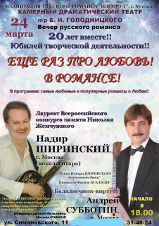 Афиша концерта Ещё раз про любовь в романсе