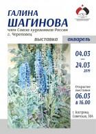 Галина Шагинова