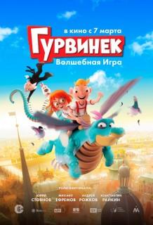 Постер Гурвинек. Волшебная игра
