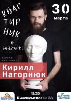 Кирилл Нагорнюк