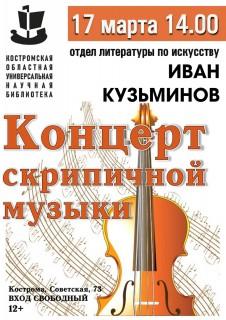 Афиша концерта Концерт скрипичной музыки