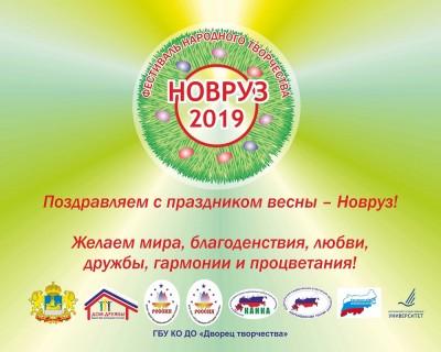 Афиша Новруз-2019