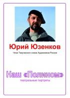 Юрий Юзенков. Наш «Полином» - театральный портрет