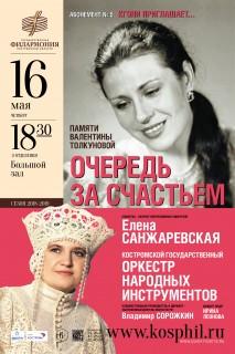 Афиша концерта Очередь за счастьем