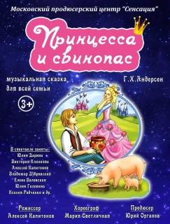 Афиша спектакля Принцесса и Свинопас