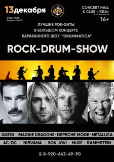 Афиша вечеринки Rock-Drum-Show