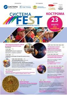 Афиша Система Fest