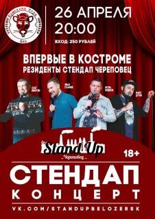 Афиша концерта Стендап Череповец
