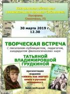 Татьяна Грудкина