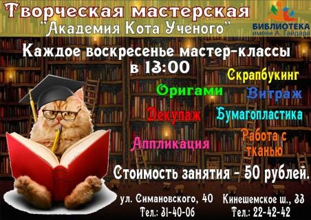 Афиша Творческая мастерская «Академия Кота Ученого»
