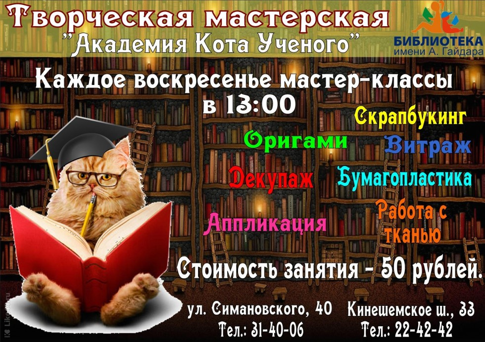 Творческая мастерская «Академия Кота Ученого»