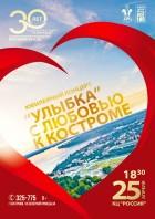 Улыбка. 30 лет с любовью к Костроме