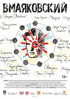 Постер ВМаяковский