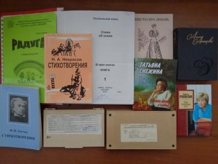 Афиша выставки Золотая россыпь стихов