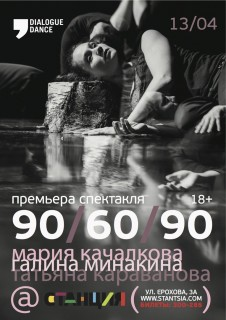 Афиша спектакля 90-60-90