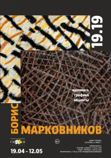 Борис Марковников. 19.19