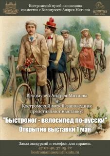 Быстроног – велосипед по-русски