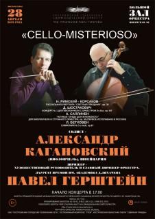 Афиша концерта Cello-misterioso