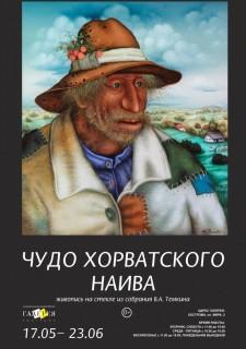 chudo-horvatskogo-naiva 00