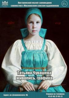 Афиша выставки Чувашева Татьяна