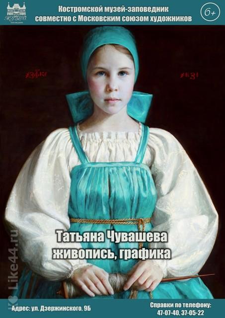 Чувашева Татьяна