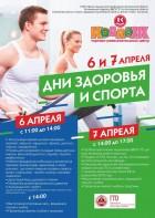 Дни здоровья и спорта