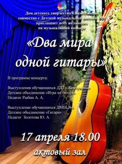Афиша концерта Два мира одной гитары