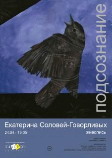 Екатерина Соловей-Говорливых. Подсознание