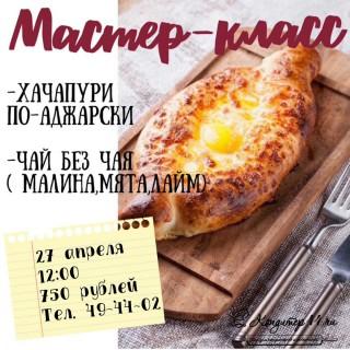 Афиша мастер-класса Хачапури по-аджарски