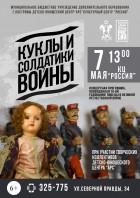 Куклы и солдатики войны