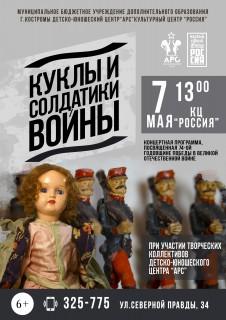 Афиша концерта Куклы и солдатики войны