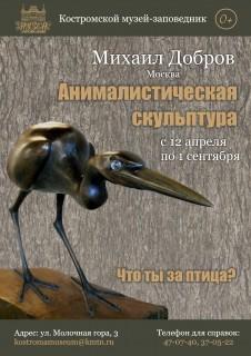 Михаил Добров. Анималистическая скульптура.  Что ты за птица?