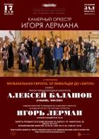 Музыкальная Европа: От Вивальди до «Битлз»